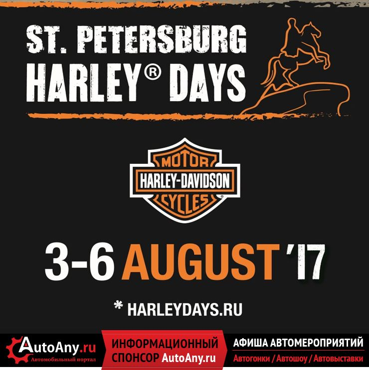 Мотофестиваль St.Petersburg Harley Days | 3-6 августа 2017, Санкт-Петербург
