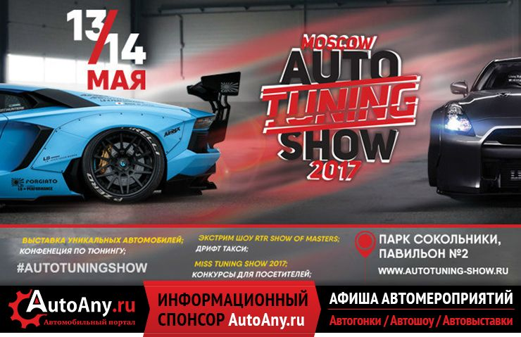 Moscow Auto Tuning Show 2017 | 13-14 мая 2017, Москва