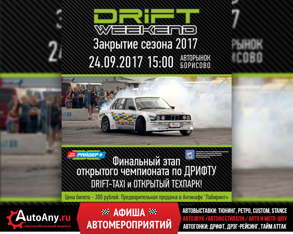 DRIFT WEEKEND | 24 сентября 2017, Калининград