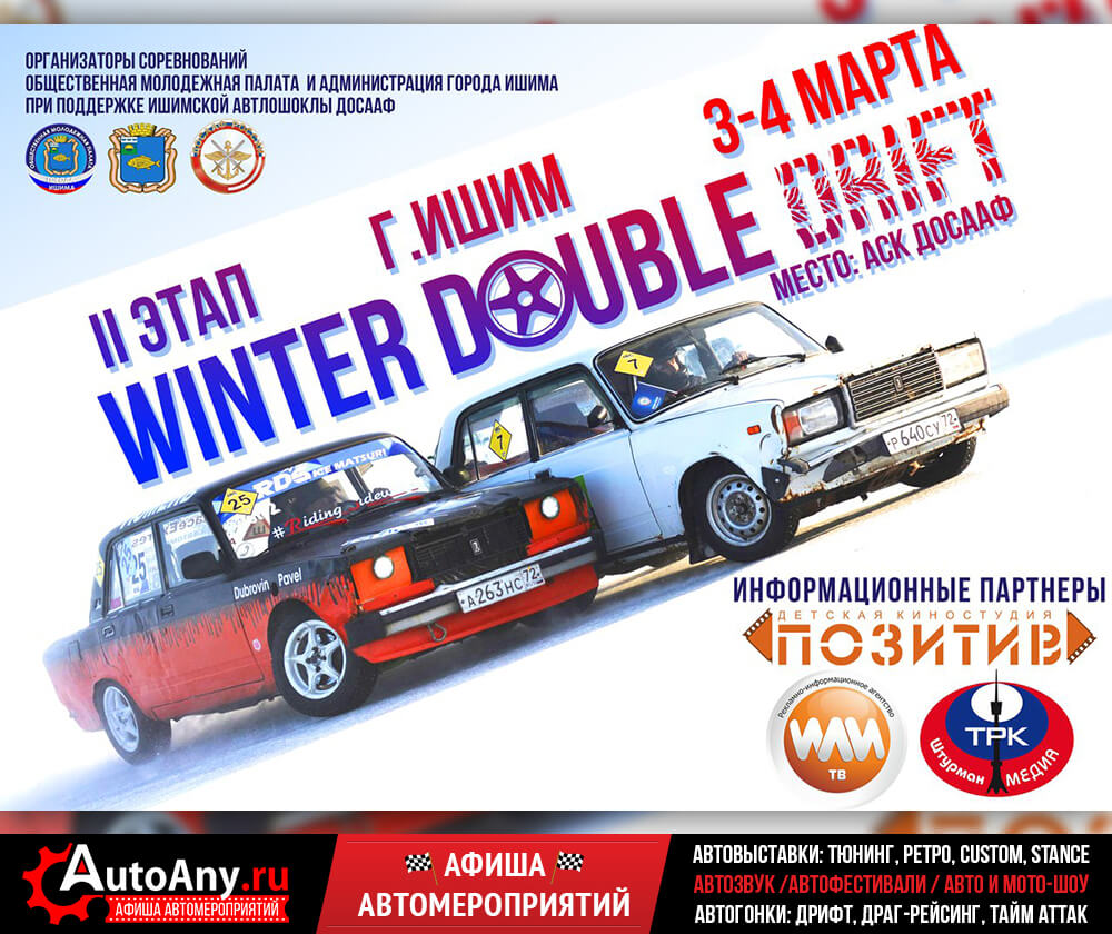 Ишим: Winter Double Drift | 3-4 марта 2018