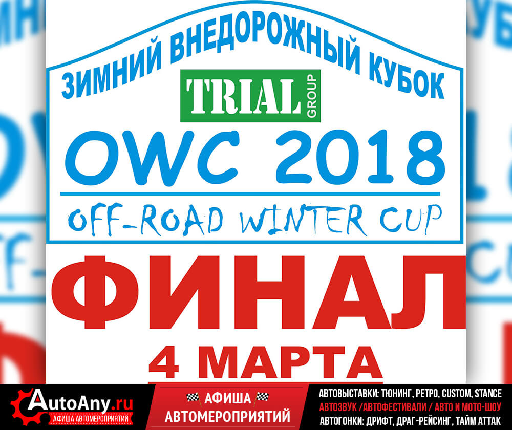 Москва: Off-Road Winter Cup 2018 Финал | 4 марта 2018