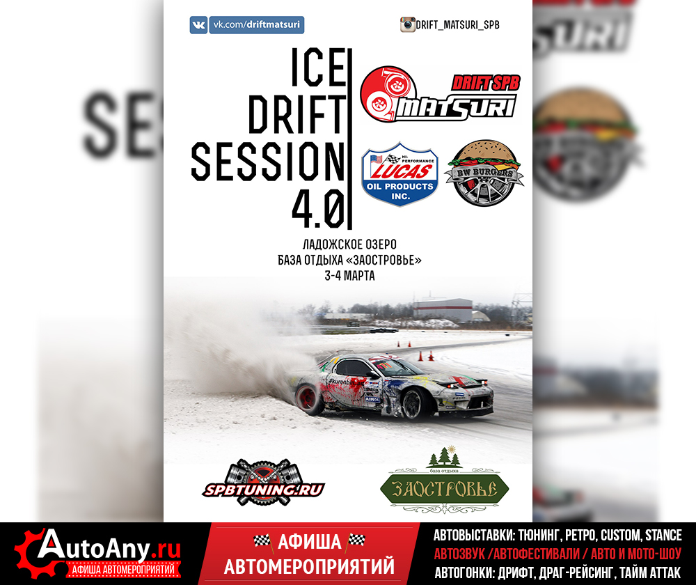 Санкт-Петербург: Ice Drift Session 4.0 | 3-4 марта 2018
