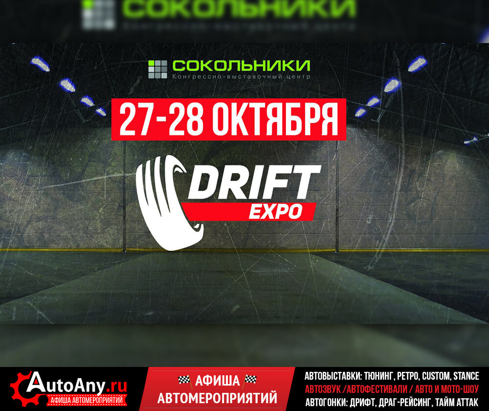 Москва: DRIFT EXPO | 27-28 октября 2018
