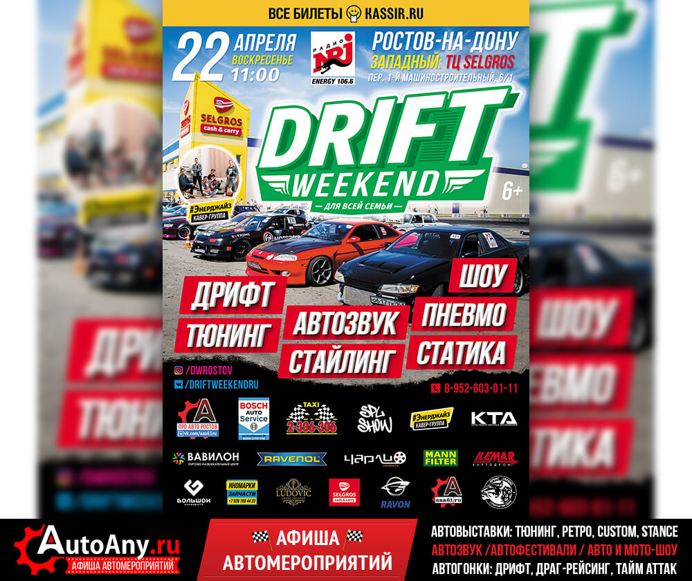 Ростов-на-Дону: Автошоу DRIFT WEEKEND | 22 апреля 2018