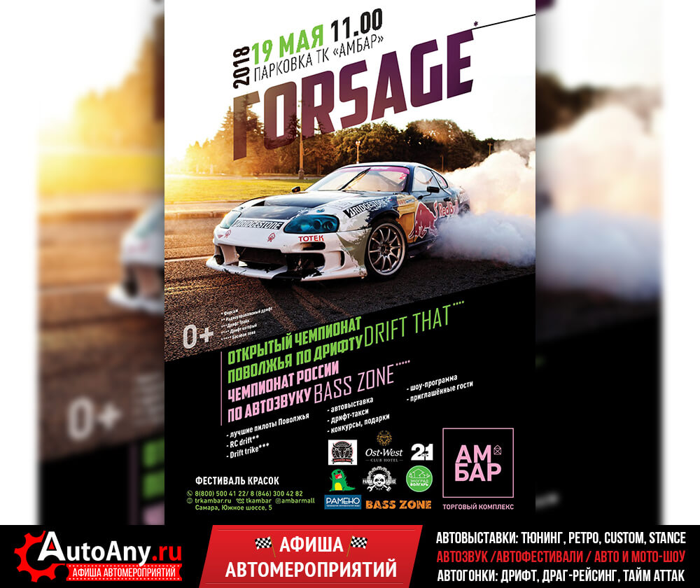 Самара: Forsage Drift & Bass | 19 мая 2018