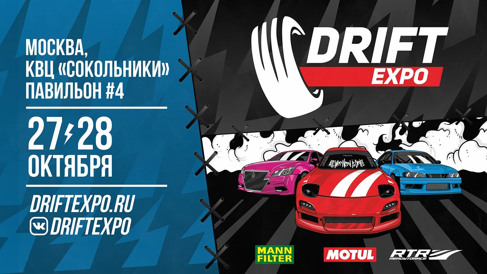 Москва:Drift Expo 2018|27-18 октября