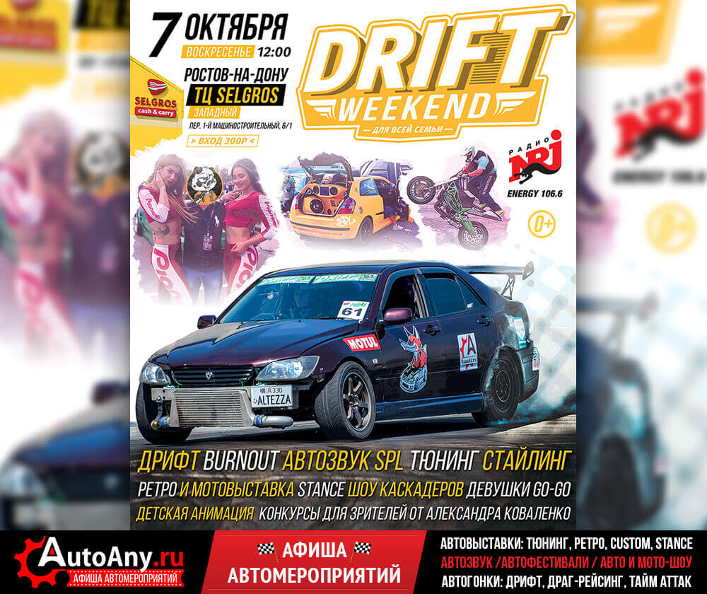 Ростов-на-Дону: Drift Weekend / 7 октября 2018