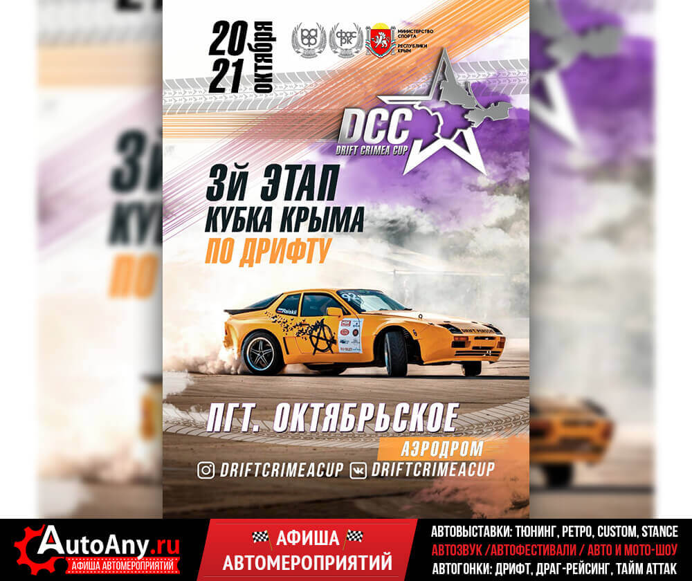 Крым: 3-тий этап Drift Crimea Cup| 21-22 октября 2018