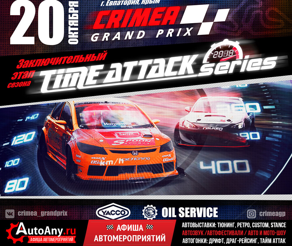 Крым: Time Attack Crimea / 20 октября 2018