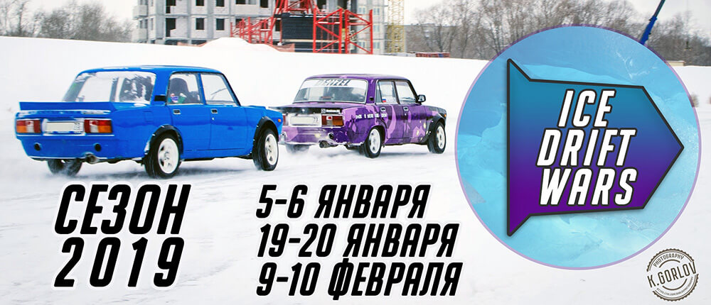 Ульяновск: ICE DRIFT WARS| 5 января 2019- 10 февраля 2019