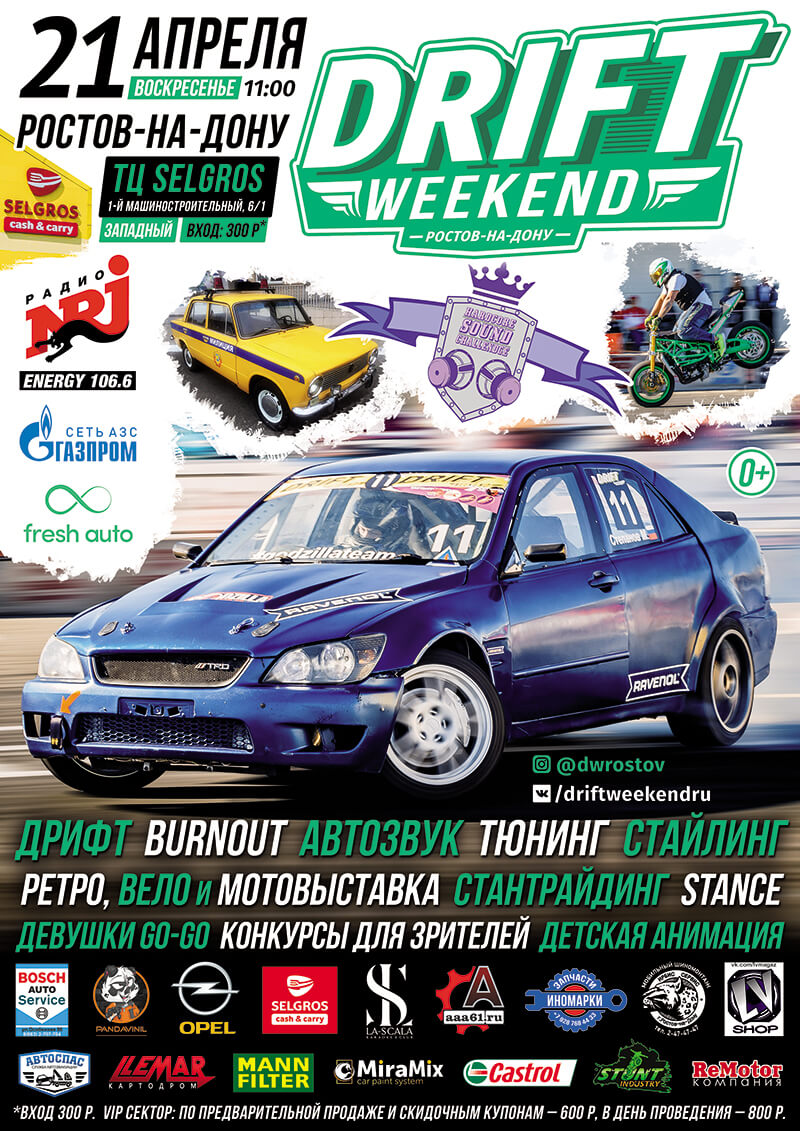 Ростов-на-Дону: Drift Weekend 1 этап / 21 апреля 2019