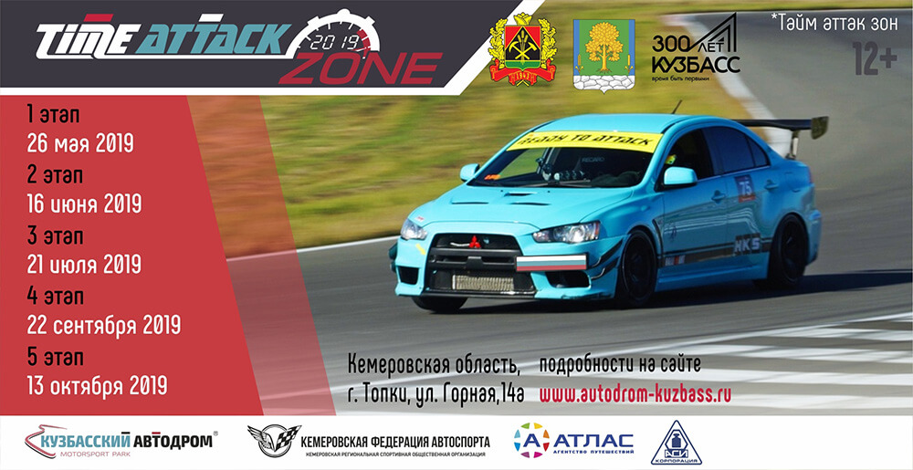 Топки: Гонки Time Attack Zone 2019 III этап | 21 июля 2019