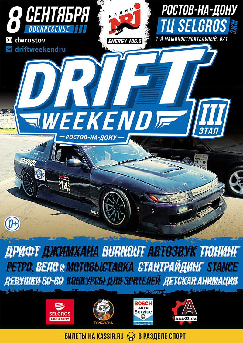 Ростов-на-Дону: Drift Weekend 3 этап / 8 сентября 2019