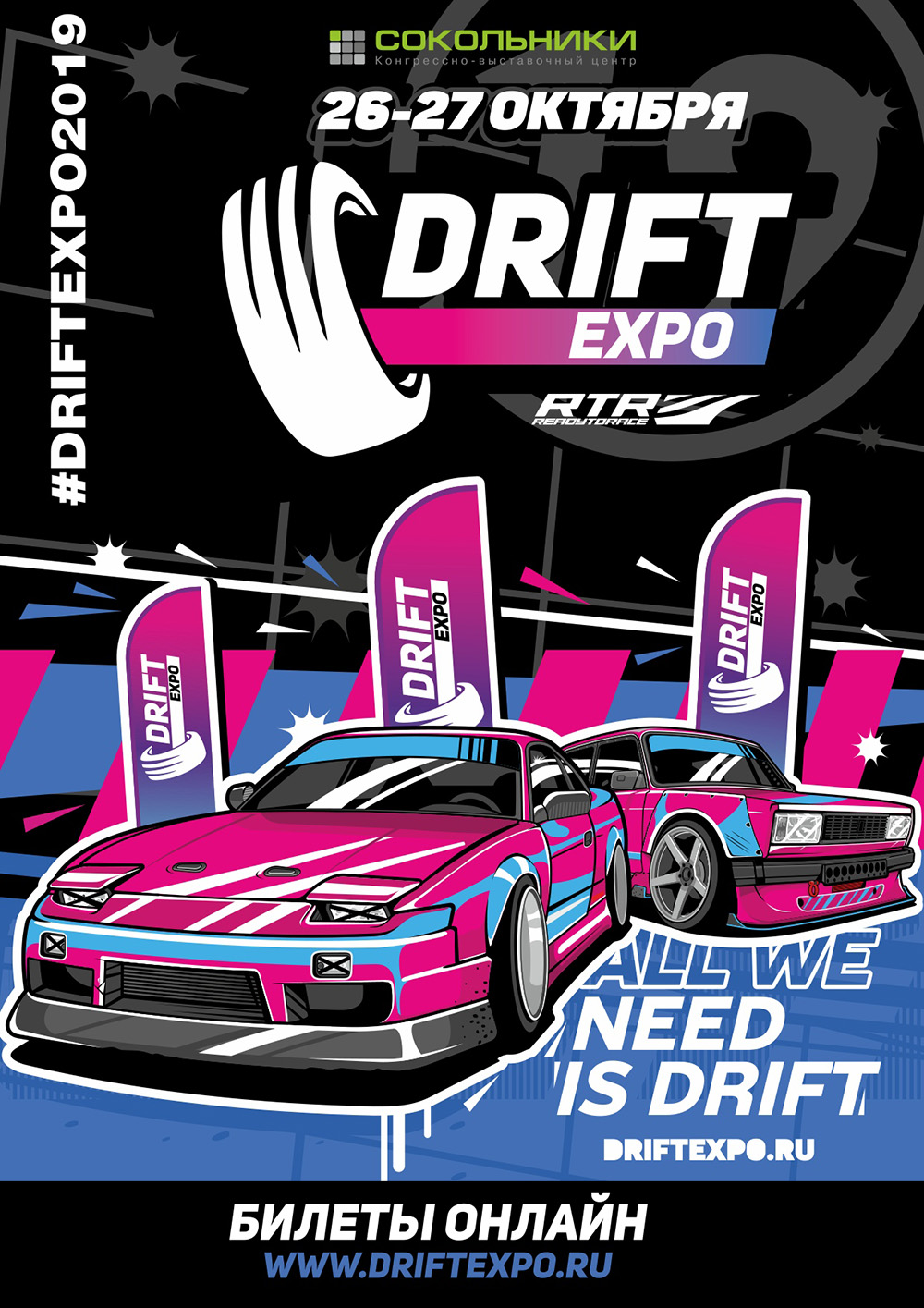 Москва: Шоу Drift Expo | 26-27 октября 2019