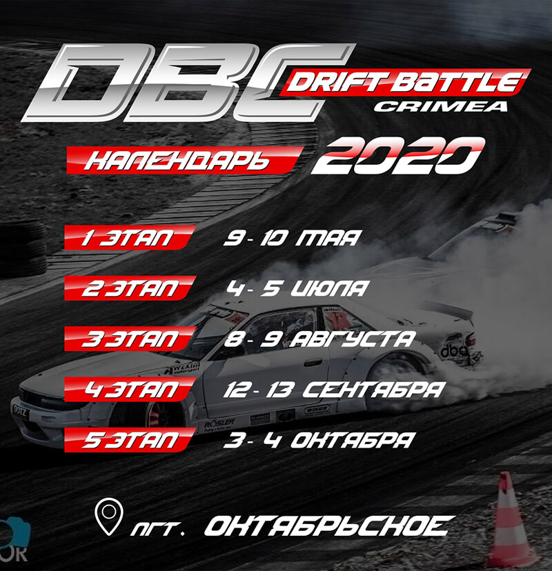 Крым: 1 этап Drift Battle Crimea / 9-10 мая 2020