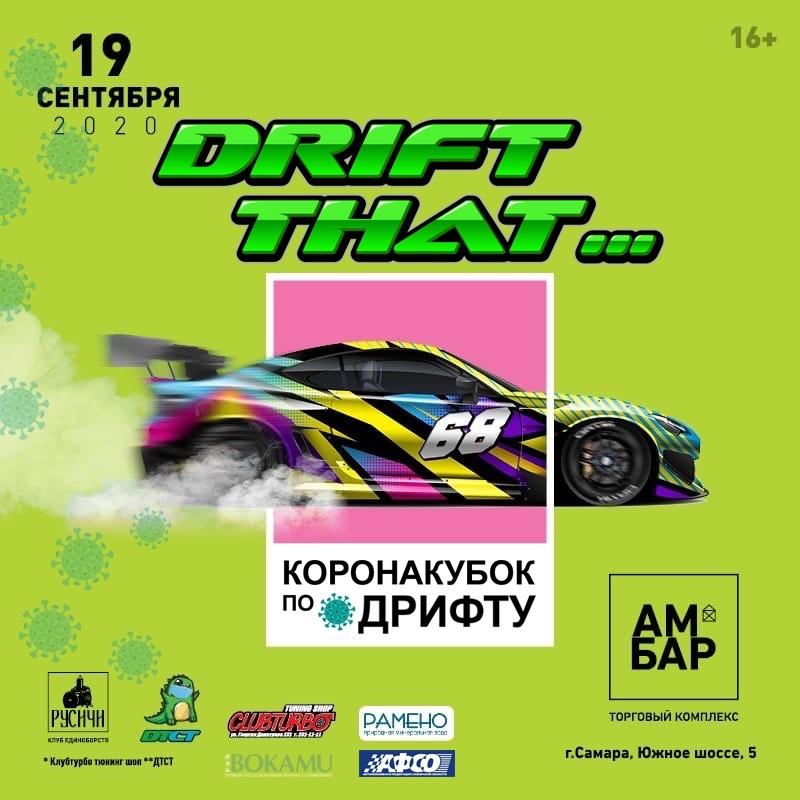 Самара: коронакубок по дрифту Drift That / 19 сентября 2020