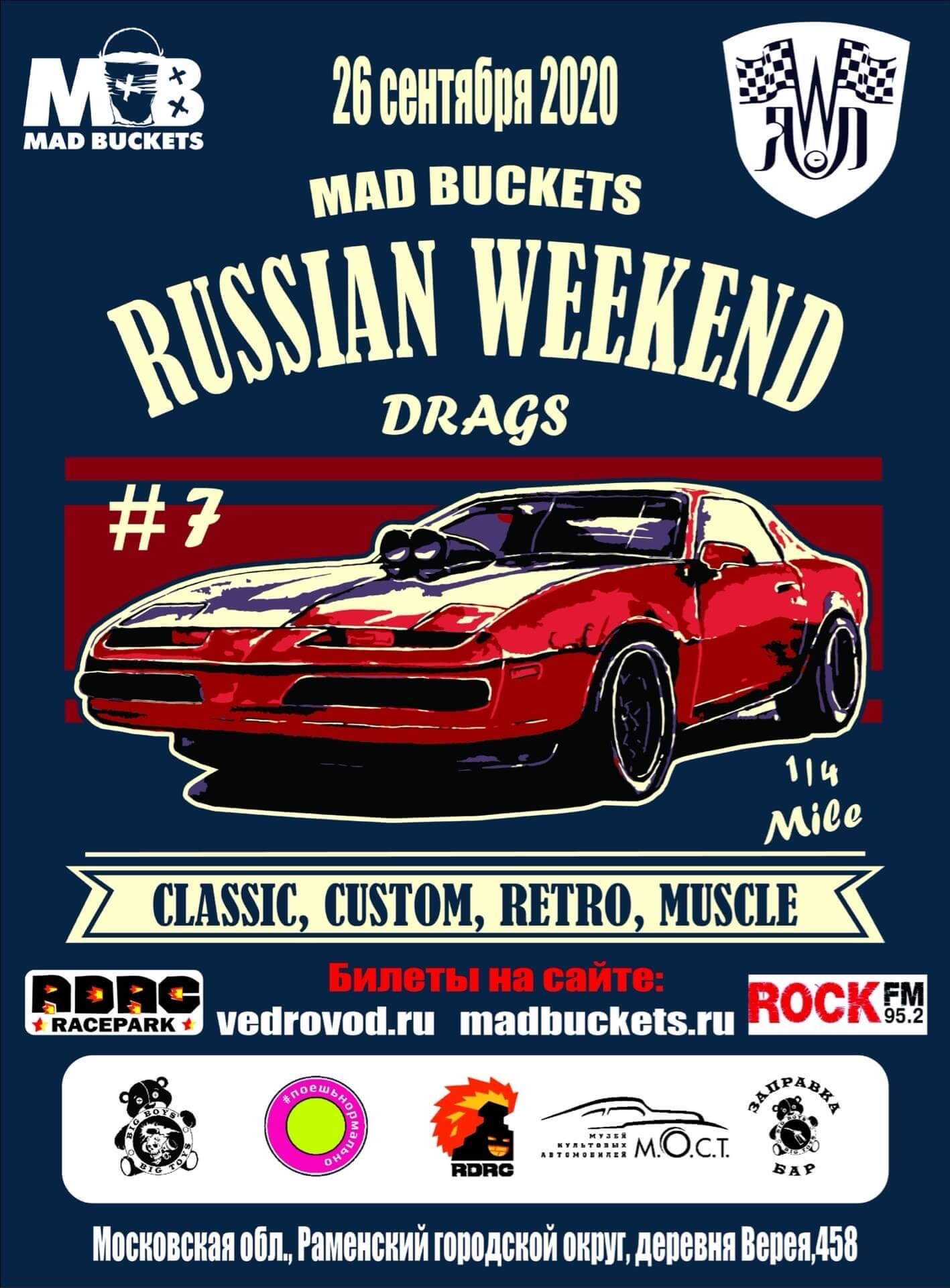Москва: Russian Weekend Drags / 26 сентября 2020