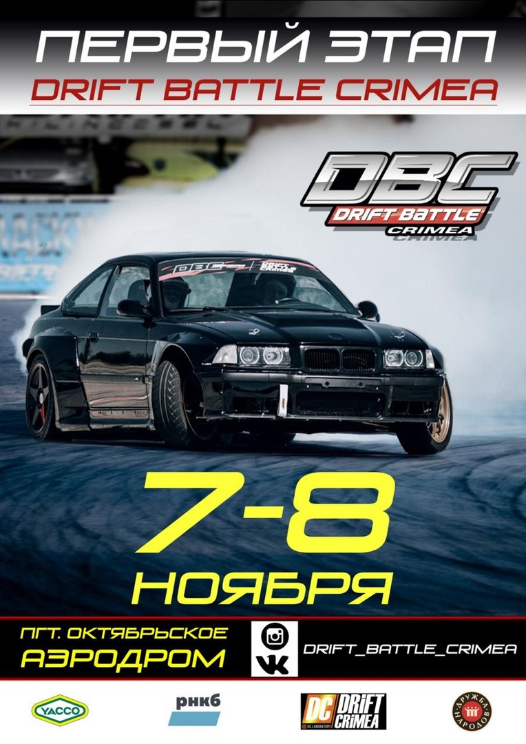 Крым: 1 этап Drift Battle Crimea / 7-8 ноября 2020