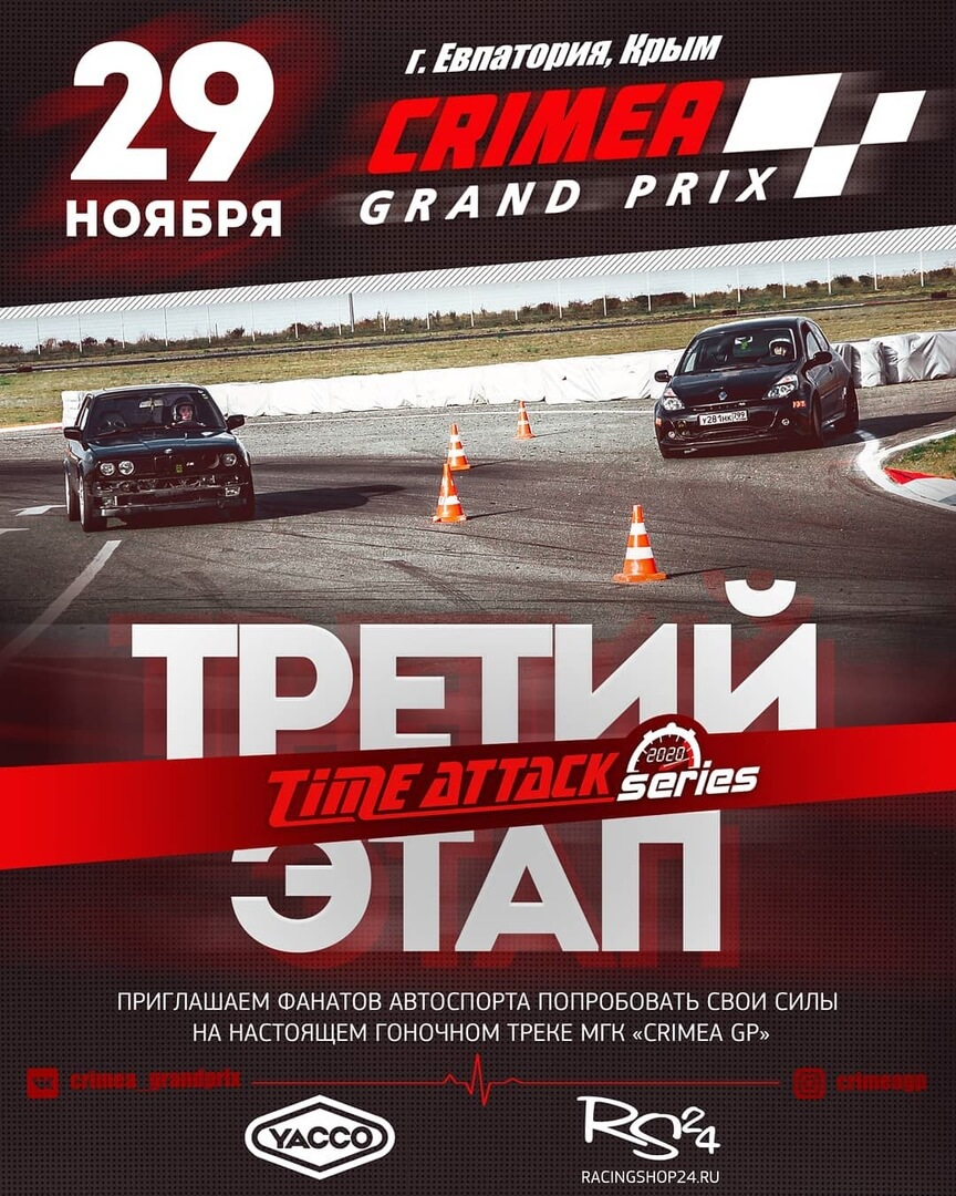 Крым: 3-й этап Time Attack Crimea / 29 ноября 2020