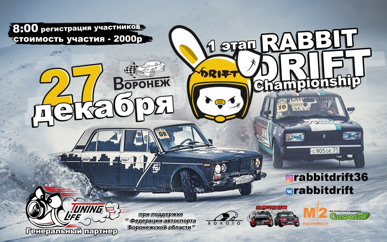 Воронеж: 1 этап RABBIT DRIFT / 27 декабря 2020