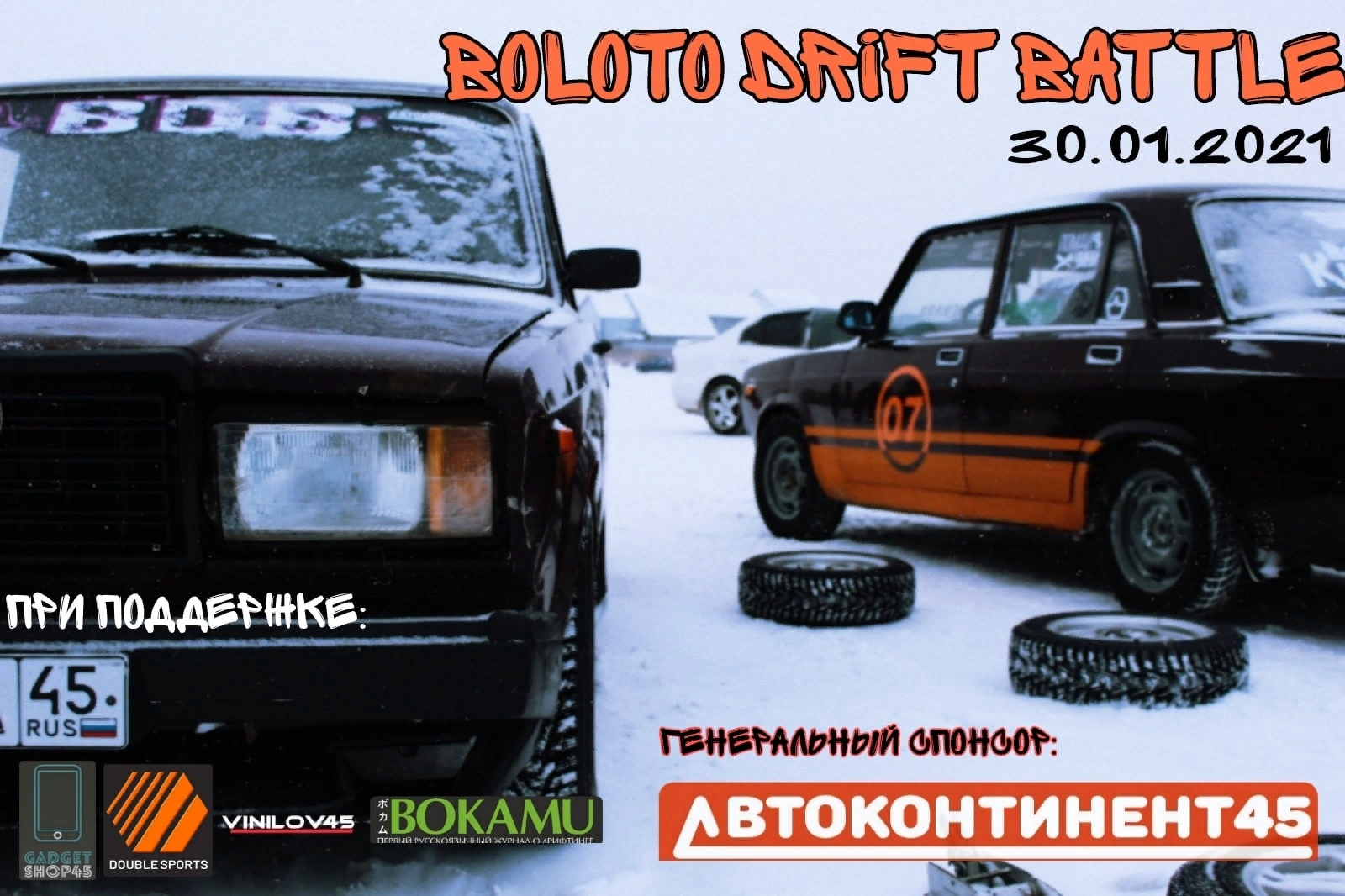 Курган: 2 этап Boloto Drift Battle / 30 января 2021