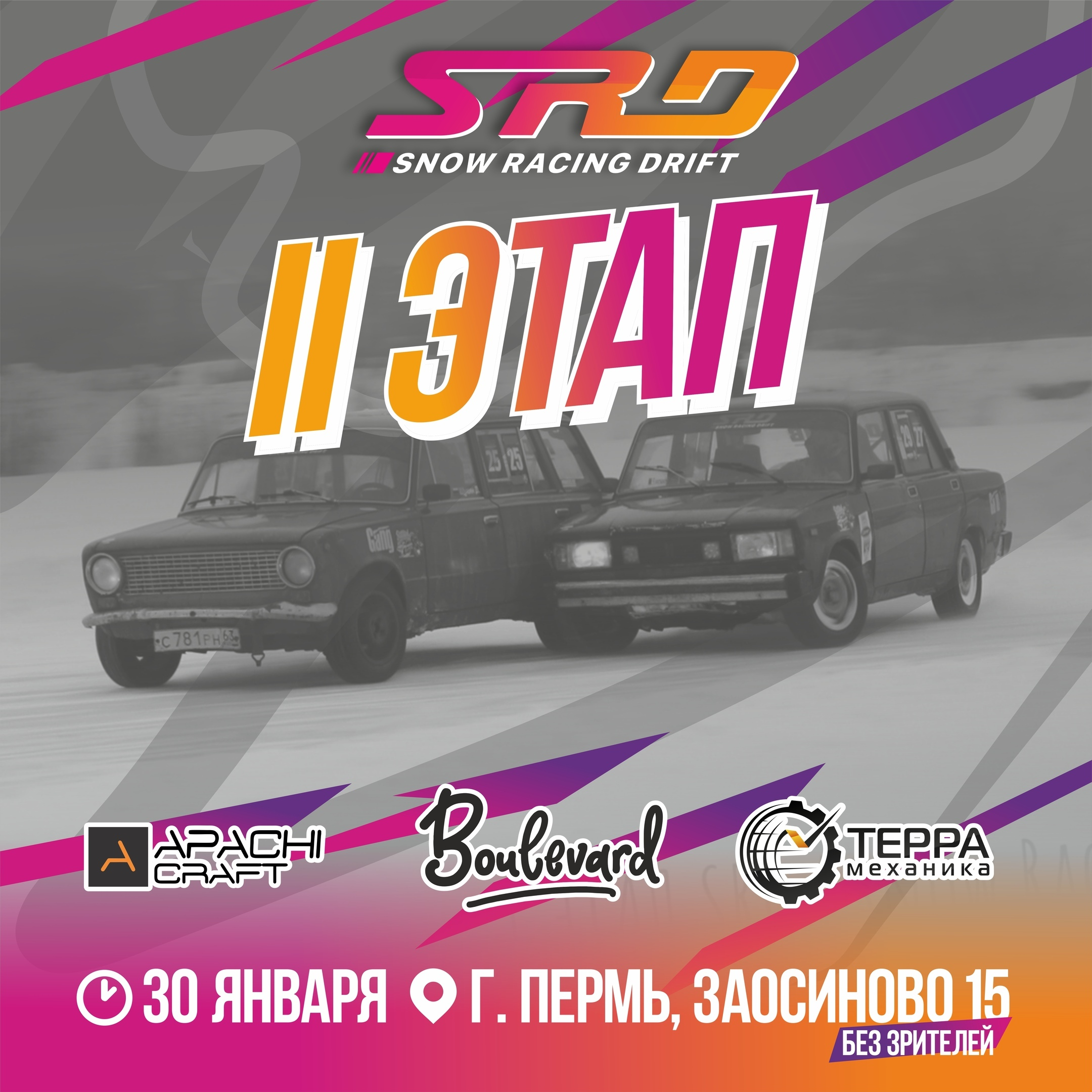 Пермь: 2 этап Snow Racing Drift / 30 января 2021
