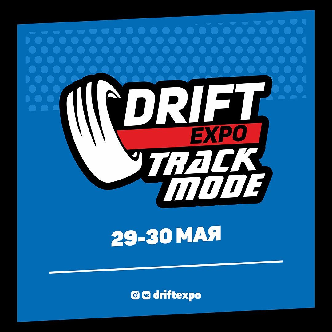 Москва: Drift Expo Track Mode / 29-30 мая 2021